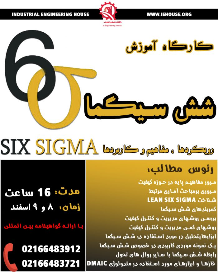 دوره شش سیگما