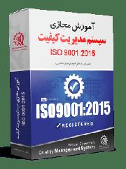 آموزش ISO9001 مجازی