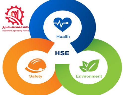 نظام سلامت ، ایمنی و محیط زیست HSE