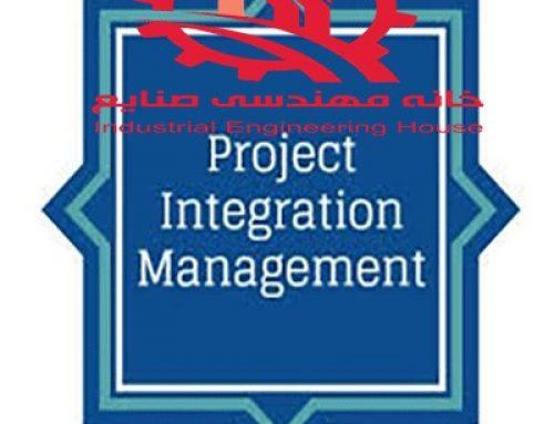 آموزش مدیریت یکپارچگی پروژه