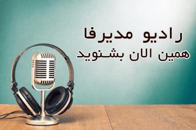 رادیو مدیرفا
