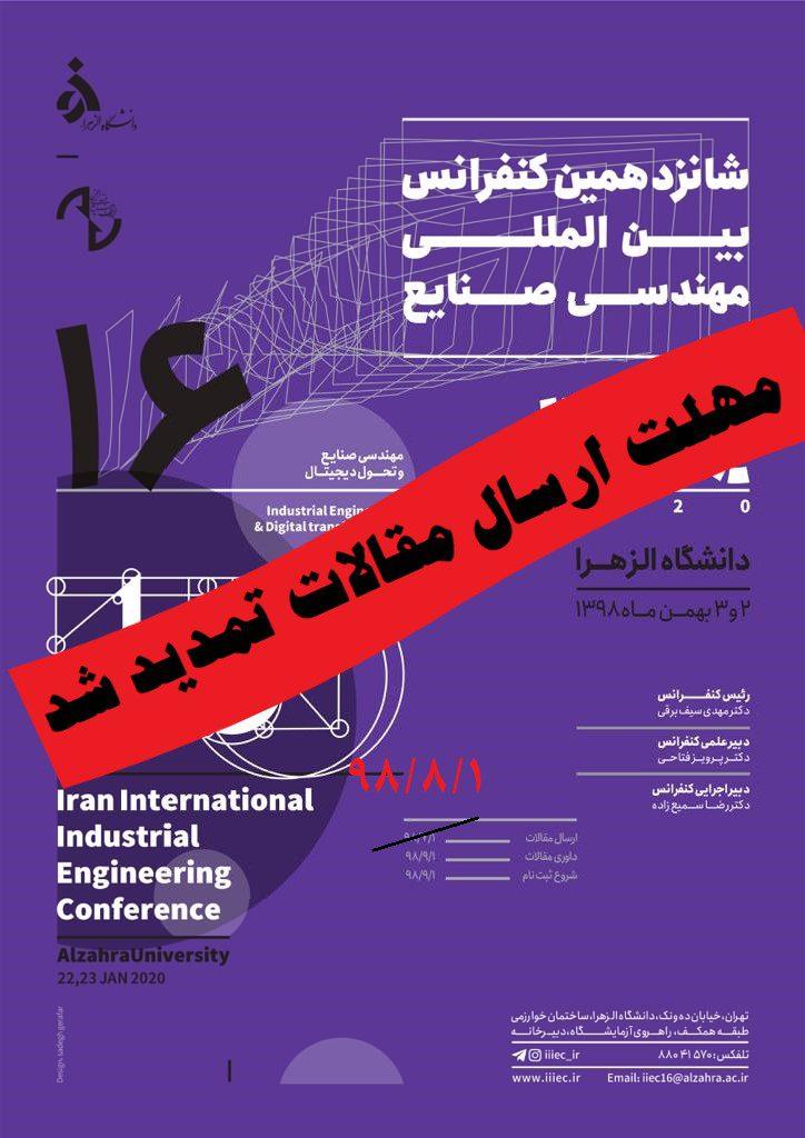 شانزدهمین کنفرانس بین المللی مهندسی صنایع