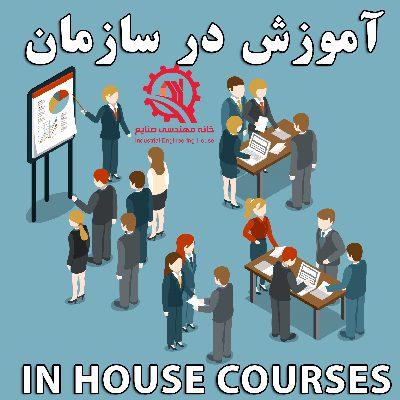 آموزش در سازمان