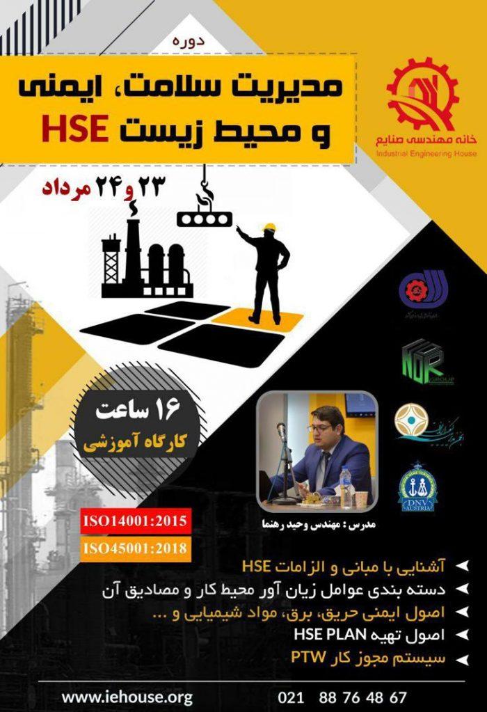 آموزش HSE