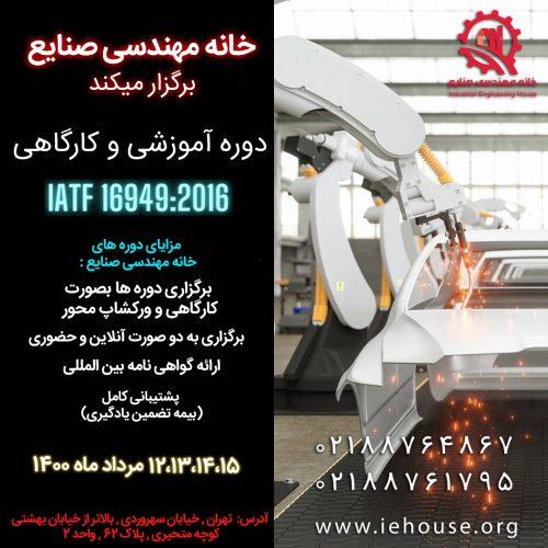 دوره آموزشی IATF16949