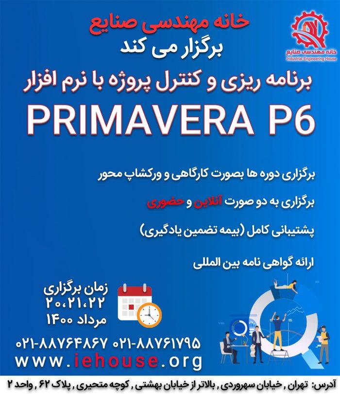 آموزش P6 PRIMAVERA
