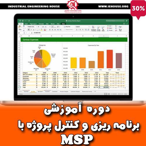 دوره msp