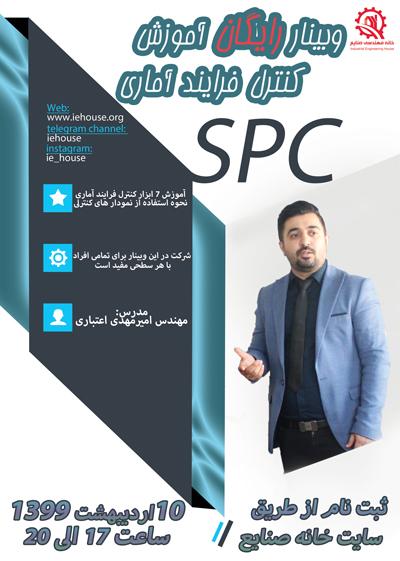 آموزش SPC