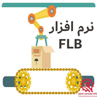 نرم افزار FLB