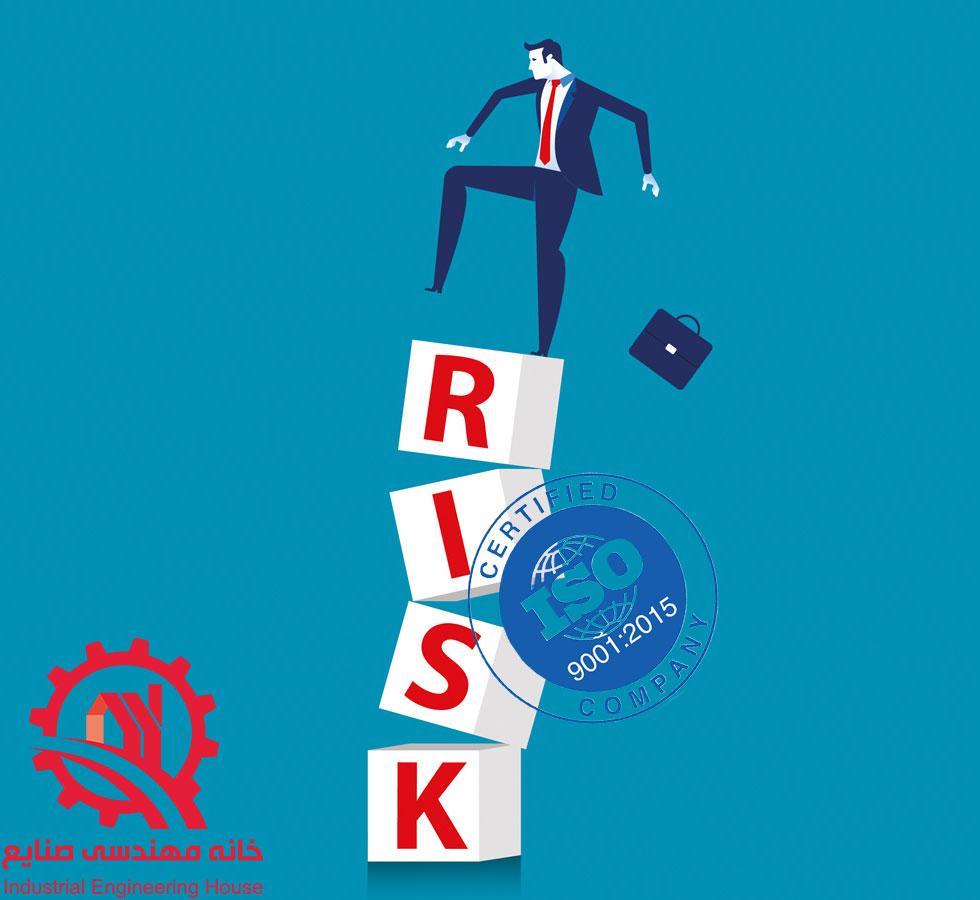 ریسک در ایزو 9001