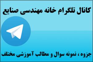تلگرام خانه صنایع