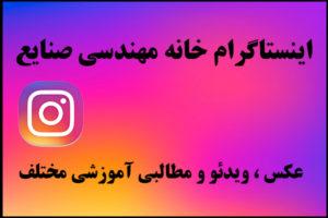 اینستاگرام خانه صنایع