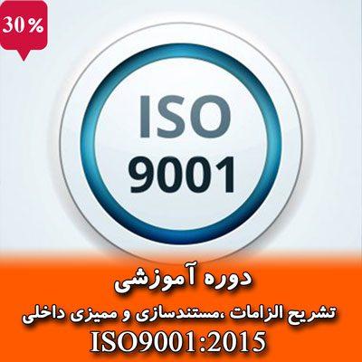 آموزش ISO9001