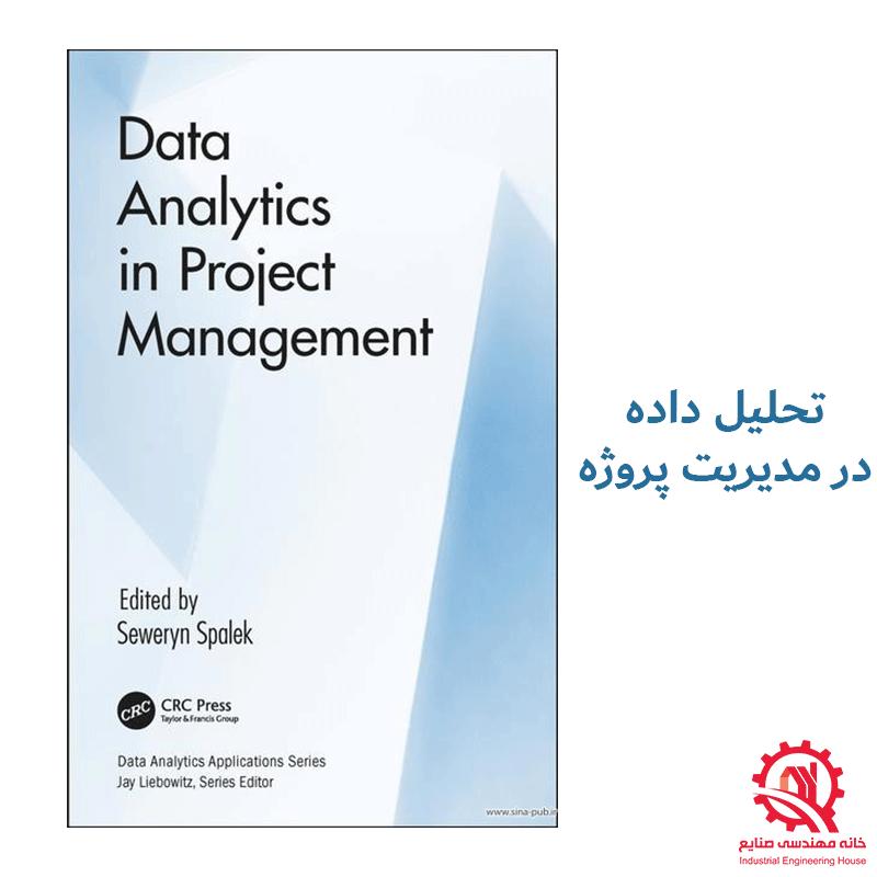 تحلیل داده در مدیریت پروژه