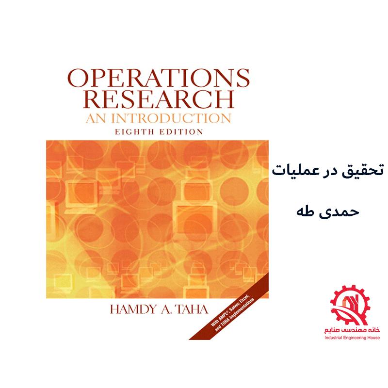 آموزش تحقیق در عملیات