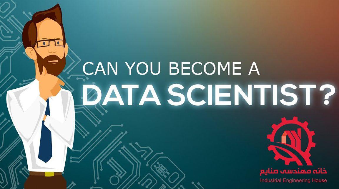 متخصص علم داده