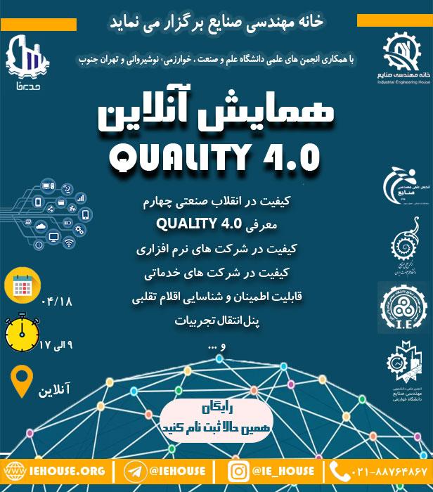 نسل چهارم کیفیت | Quality 4.0