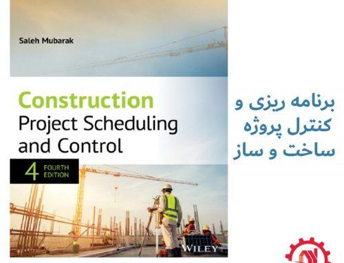 کتاب کنترل پروژه | کتاب برنامه ریزی و کنترل پروژه ساخت و ساز