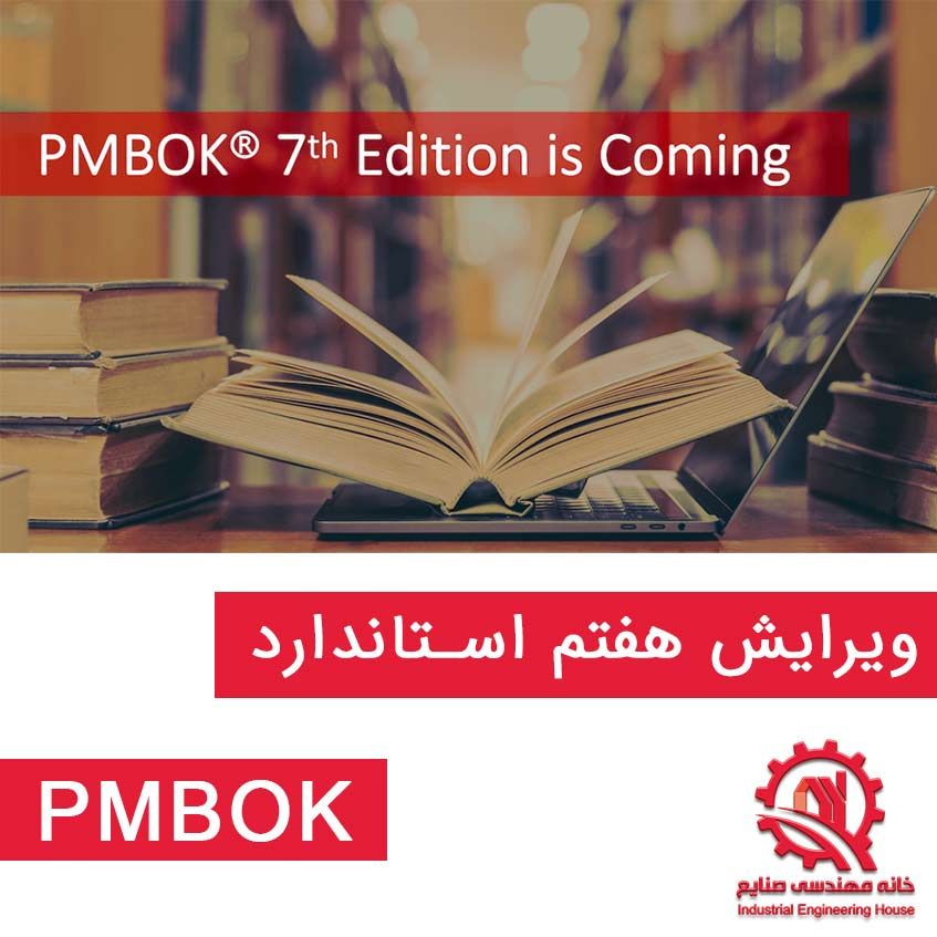 دانلود PMBOK 7